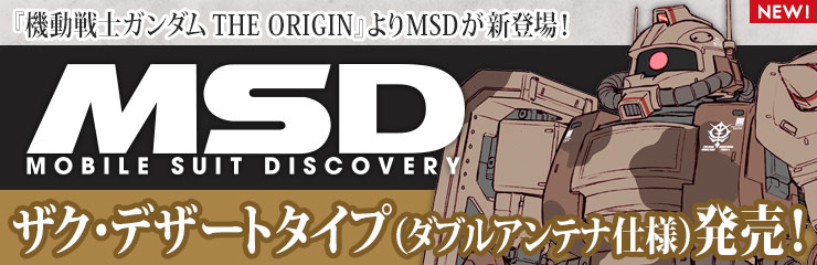 MSD(Mobile Suit Discovery)